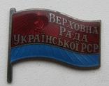 Знак депутата ВР Украинской РСР