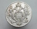 3 рубля 1843 года СПБ Платина