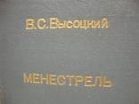 Самиздат. Менестрель. Спец. выпуск август-сентябрь 1980г Посвященный памяти В.С Высоцкого