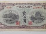 Первые Юани КНР 1949 г photo 2