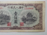 Первые Юани КНР 1949 г photo 3