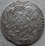 Гривенник 1768 год photo 1
