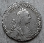 Гривенник 1768 год photo 3