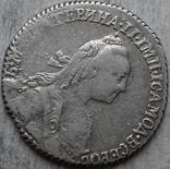 Гривенник 1768 год photo 4