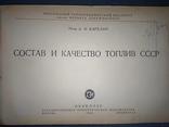 1940 Альбом Качество топлив СССР