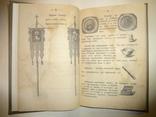 1886 Таинства Традиции Одеяния Православной Церкви