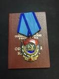 Орден трудового красного знамя с документами