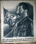 Агитационный платок - со Сталиным .