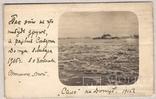 Село Хотомля Харьковская обл. Волчанск р-н. см текст 1915