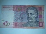 10 гривен ХИ 7777777