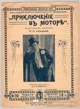Автомобильно-эротическо-юмористическая песенка 1910-е