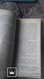 В. Кульчицький та інші. З історії Української державності. 1992 р. Львів., фото №3