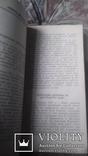 В. Кульчицький та інші. З історії Української державності. 1992 р. Львів., фото №4