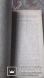 В. Кульчицький та інші. З історії Української державності. 1992 р. Львів., фото №6