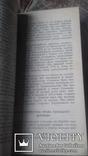 В. Кульчицький та інші. З історії Української державності. 1992 р. Львів., фото №7
