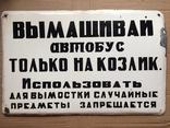 Табличка эмаль СССР 50 см на 32 см