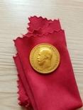 10 рублей 1901 г. ФЗ