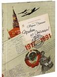 """Альбом-каталог: """"Привет из Столицы! Советские поздравительные открытки 1917 - 1991 г."""""""