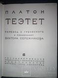 1936 Платон