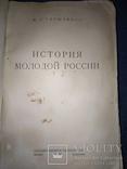 1923 История молодой России