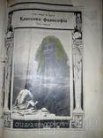 1907 От древнегреческих мыслителей до настоящего времени photo 2