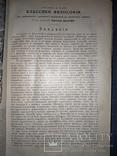1907 От древнегреческих мыслителей до настоящего времени photo 3