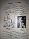 1907 От древнегреческих мыслителей до настоящего времени photo 4