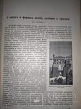 1907 От древнегреческих мыслителей до настоящего времени photo 6