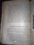 1907 От древнегреческих мыслителей до настоящего времени