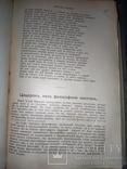 1907 От древнегреческих мыслителей до настоящего времени photo 9