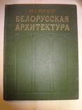 Белорусская Архитектура 3000 тираж