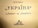 "1941 Назва Україна - ""Країна"" чи ""Окраїна"""