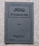 1926 Ford Руководство к легковым и грузовым автомобилям Форда