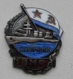 Отличник ВМФ.серебро № 9.015