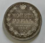 1 рубль 1854 года СПБ-HI Серебро.