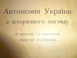 1912 Автономія України політика історія