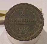 2 копійки 1802р. (кольцевик)