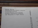 1272. Почтовая карточка Москва Центральный вход ВДНХ 1966 год photo 5