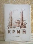 Одним лотом набор Изогиз Крым 30 открыток 25.05.1955г.
