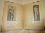 1924 Любовь Отношения Мужчины и Женщины
