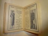 1937 Довідник по Києву з рекламою