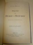 1906 Прижизненный И. Франко