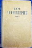 Курс артиллерии.Общие сведения.книга 1.1948г