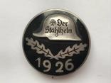 Знак Стальной шлем 1926 серебро
