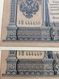 1 рубль 1898 г.2 шт.№ 444449,444450