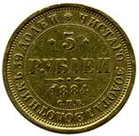 5 Рублей 1884г.