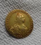 5 рублей 1766 года photo 3