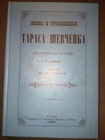 Чалий - Жизнь Шевченка (факсимильное) - 1250 екз.
