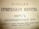 1908 Строительство и Железнодорожное Дело