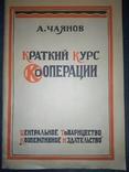 1925 Курс кооперации